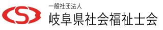 一般社団法人 岐阜県社会福祉士会